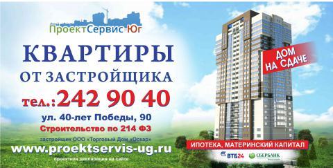 квартиры в москве от застройщика цены известно, что