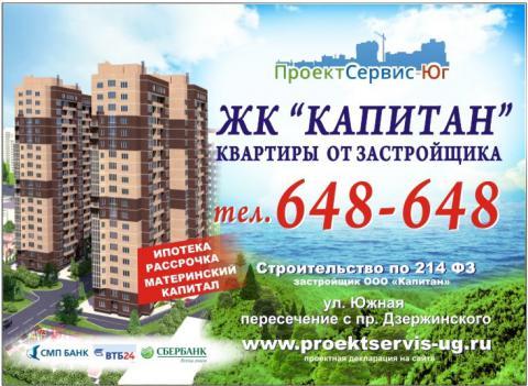 продажа квартир от застройщика в Новороссийске, квартиры от застройщика, квартиры от застройщика в Новороссийске, квартиры в Новороссийске, застройщики, новостройки, квартиры без посредников
